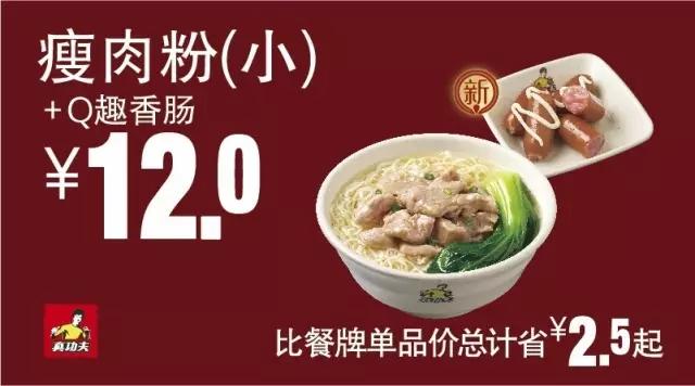 真功夫优惠券:瘦肉粉(小)+Q趣香肠 优惠价12元 省2.5元