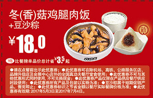 真功夫优惠券Y8:冬(香)菇鸡腿肉饭+豆沙粽 优惠价18元