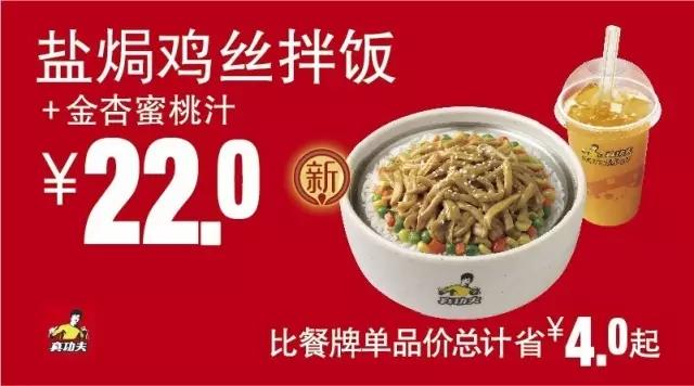 真功夫优惠券:盐�h鸡丝拌饭+金杏蜜桃汁 优惠价22元 省4元