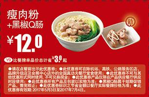 真功夫优惠券Y9:瘦肉粉+黑椒Q肠 优惠价12元