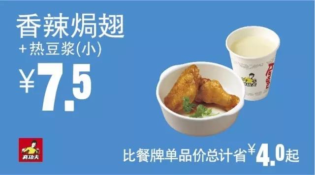 真功夫优惠券:香辣�h翅+热豆浆(小) 优惠价7.5元 省4元