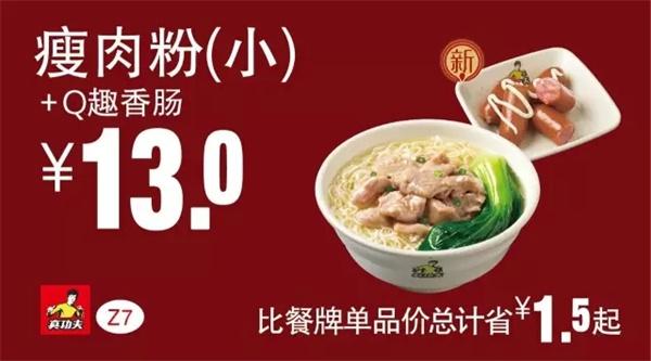 真功夫优惠券Z7:瘦肉粉(小)+Q趣香肠 优惠价13元 省1.5元
