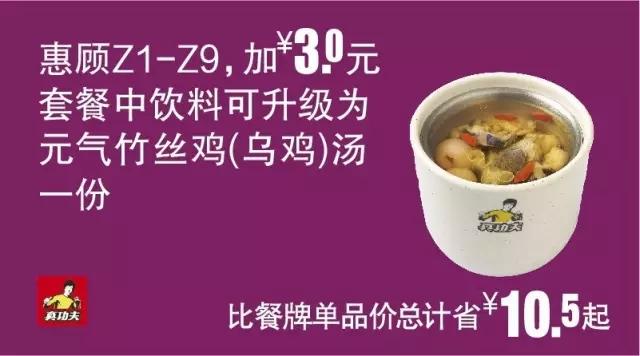 真功夫优惠券:惠顾Z1-Z9加3元 套餐中饮料可升级为元气竹丝鸡(乌鸡)汤一份 省10.5元