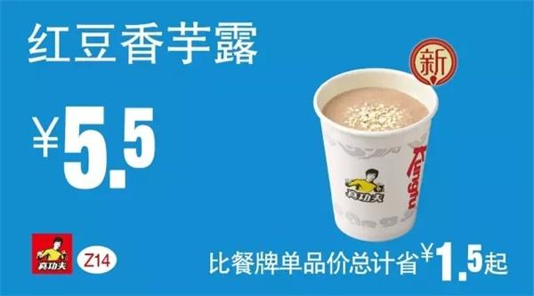 真功夫优惠券Z14:红豆香芋露 优惠价5.5元 省1.5元