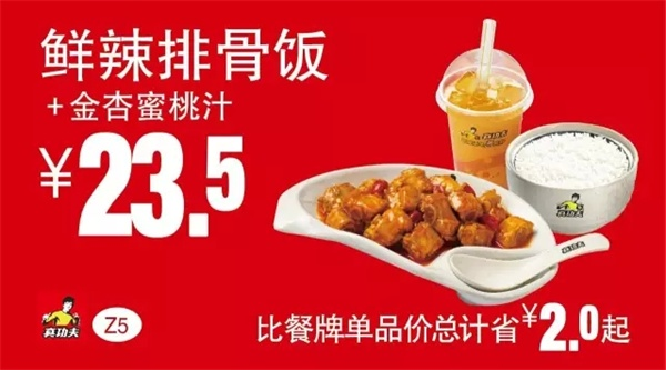 真功夫优惠券Z5:鲜辣排骨饭+金杏蜜桃汁 优惠价23.5元 省2元