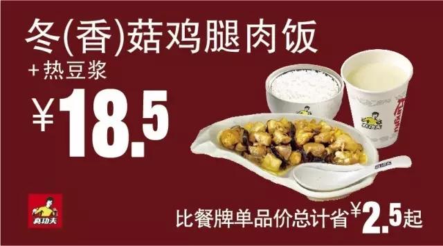 真功夫优惠券:冬(香)菇鸡腿肉饭+热豆浆 优惠价18.5元 省2.5元