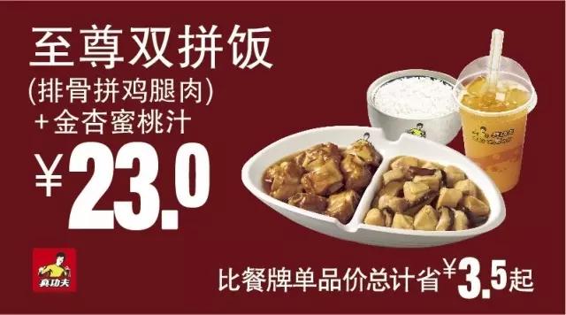 真功夫优惠券:至尊双拼饭(排骨拼鸡腿肉)+金杏蜜桃汁 优惠价23元 省3.5元