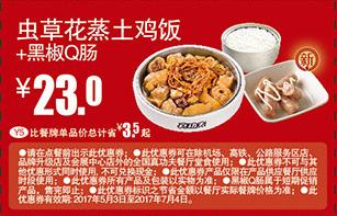 真功夫优惠券Y5:虫草花蒸土鸡饭+黑椒Q肠 优惠价23元