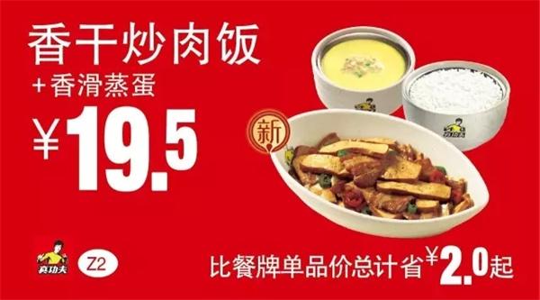 真功夫优惠券Z2:香干炒肉饭+香滑蒸蛋 优惠价19.5元 省2元