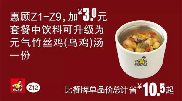 真功夫优惠券Z12:惠顾Z1-Z9加3元 套餐中饮料可升级为元气竹丝鸡(乌鸡)汤一份 省10.5元