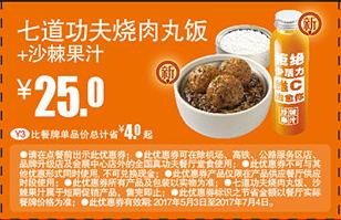 真功夫优惠券Y3:七道功夫烧肉丸饭+沙棘果汁 优惠价25元