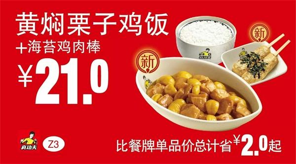 真功夫优惠券Z3:黄焖栗子鸡饭+海苔鸡肉棒 优惠价21元 省2元