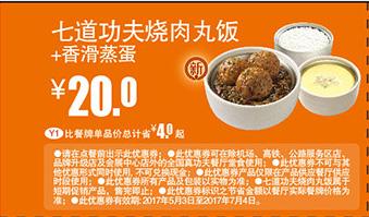 真功夫优惠券Y1:七道功夫烧肉丸饭+香滑蒸蛋 优惠价20元