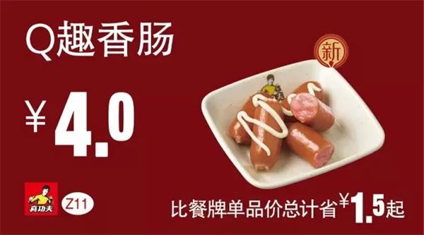 真功夫优惠券Z11:Q趣香肠 优惠价4元 省1.5元