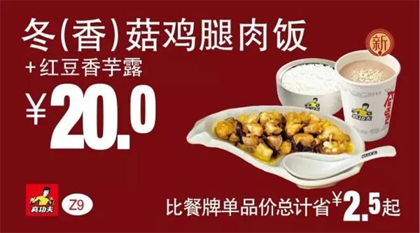 真功夫优惠券Z9:冬(香)菇鸡腿肉饭+红豆香芋露 优惠价20元 省2.5元
