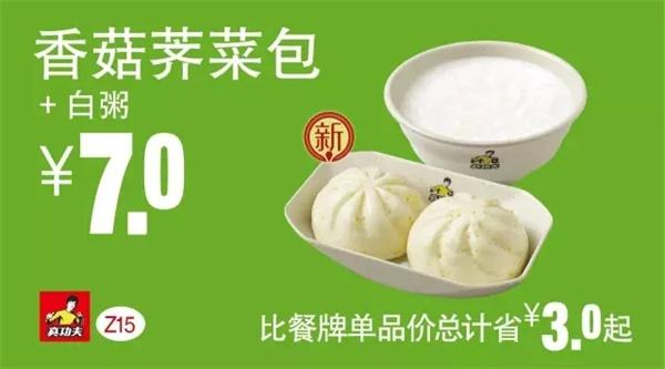 真功夫优惠券Z15:香菇荠菜包+白粥 优惠价7元 省3元