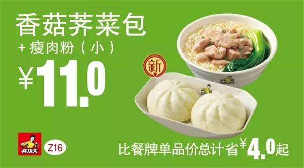真功夫优惠券Z16:香菇荠菜包+瘦肉粉(小) 优惠价11元 省4元