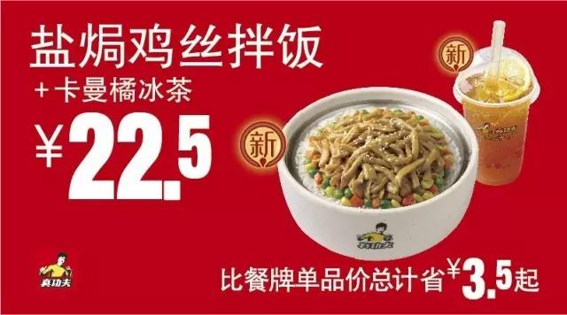 真功夫优惠券:盐�h鸡丝拌饭+卡曼橘冰茶 优惠价22.5元 省3.5元