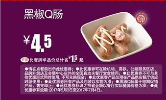 真功夫优惠券Y10:黑椒Q肠 优惠价4.5元