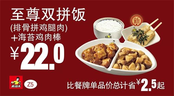 真功夫优惠券Z5:至尊双拼饭(排骨拼鸡腿肉)+海苔鸡肉棒 优惠价22元 省2.5元