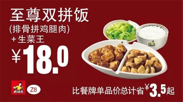 真功夫优惠券Z8:至尊双拼饭(排骨拼鸡腿肉)+生菜王 优惠价18元 省3.5元