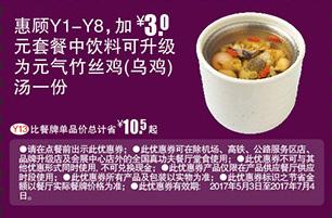 真功夫优惠券Y13:惠顾Y1-Y8加3元套餐中饮料可升级为元气竹丝鸡(乌鸡)汤一份