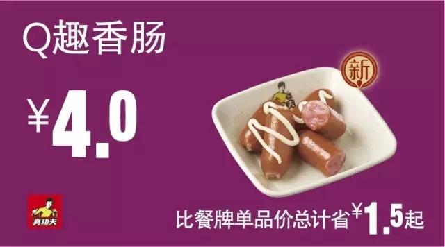 真功夫优惠券:Q趣香肠 优惠价4元 省1.5元