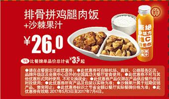 真功夫优惠券Y4:排骨拼鸡腿肉饭+沙棘果汁 优惠价26元