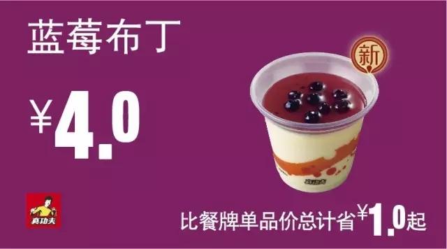 真功夫优惠券:蓝莓布丁 优惠价4元 省1元