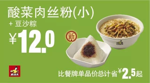 真功夫优惠券:酸菜肉丝粉(小)+豆沙粽 优惠价12元 省2.5元