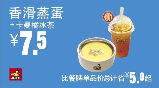 真功夫优惠券:香滑蒸蛋+卡曼橘冰茶 优惠价7.5元 省5元