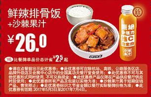 真功夫优惠券Y6:鲜辣排骨饭+沙棘果汁 优惠价26元