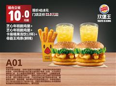 汉堡王手机优惠券A01:芝心年糕脆鸡堡(2个)+卡曼橘果泡饮(2杯)+霸王鸡条(鲜辣) 优惠价43元 省10元