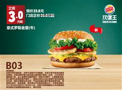 汉堡王手机优惠券B03:意式罗勒皇堡(牛) 优惠价23元 省3元