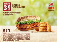 汉堡王手机优惠券B11:果木香风味火烤鸡腿堡+王道嫩香鸡块 优惠价25元 省3元
