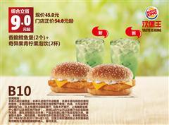 汉堡王手机优惠券B10:香脆鳕鱼堡(2个)+奇异果青柠果泡饮(2杯) 优惠价45元 省9元