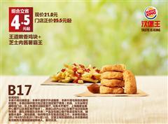 汉堡王手机优惠券B17:王道嫩香鸡块+芝士肉酱薯霸王 优惠价21元 省4.5元
