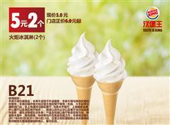汉堡王手机优惠券B21:火炬冰淇淋(2个) 优惠价5元 省1元