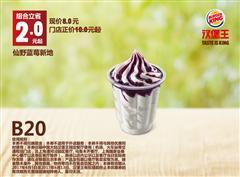 汉堡王手机优惠券B20:仙野蓝莓新地 优惠价8元 省2元