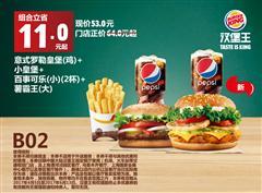 汉堡王手机优惠券B02:意式罗勒皇堡(鸡)+小皇堡+百事可乐(小)(2杯)+薯霸王(大) 优惠价53元 省11元