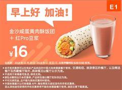 肯德基优惠券(肯德基手机优惠券)E1:金沙咸蛋黄肉酥饭团+红Pro豆浆 优惠价16元