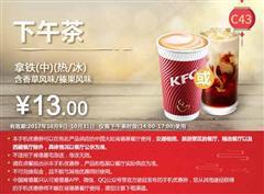 肯德基优惠券(10月肯德基优惠券)C43:拿铁(中)(热/冰)含香草风味/榛果风味 优惠价13元