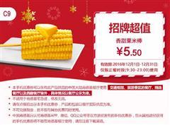 肯德基优惠券(肯德基手机优惠券):C9 香甜玉米棒 优惠价5.5元