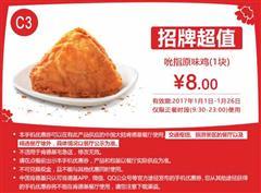 肯德基手机优惠券(2017年肯德基优惠券)C3:吮指原味鸡 优惠价8元