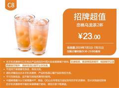肯德基优惠券(肯德基手机优惠券)C8:恋桃乌龙茶2杯 优惠价23元