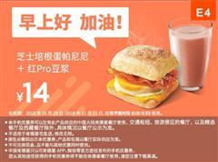 肯德基优惠券(肯德基手机优惠券)E4:芝士培根蛋帕尼尼+红Pro豆浆 优惠价14元
