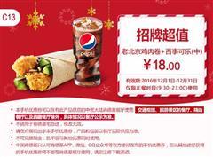 肯德基优惠券(肯德基手机优惠券):C13 老北京鸡肉卷+百事可乐 优惠价18元