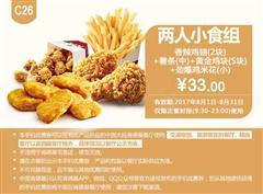 肯德基优惠券(8月肯德基优惠券)C26:香辣鸡翅(2块)+薯条(中)+黄金鸡块(5块)+劲爆鸡米花(小) 优惠价33元