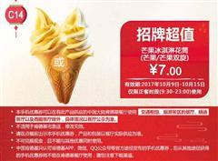 肯德基优惠券(10月肯德基优惠券)C14:芒果冰淇淋花筒(芒果/芒果双旋) 优惠价7元