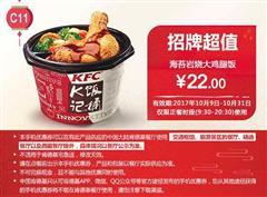肯德基优惠券(10月肯德基优惠券)C11:海苔岩烧大鸡腿饭 优惠价22元